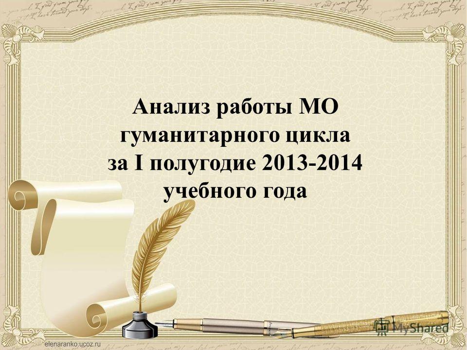 Анализ работы МО гуманитарного цикла за I полугодие 2013-2014 учебного года