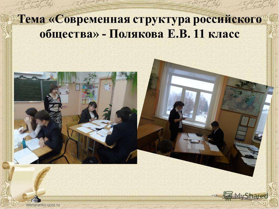 Тема «Современная структура российского общества» - Полякова Е.В. 11 класс