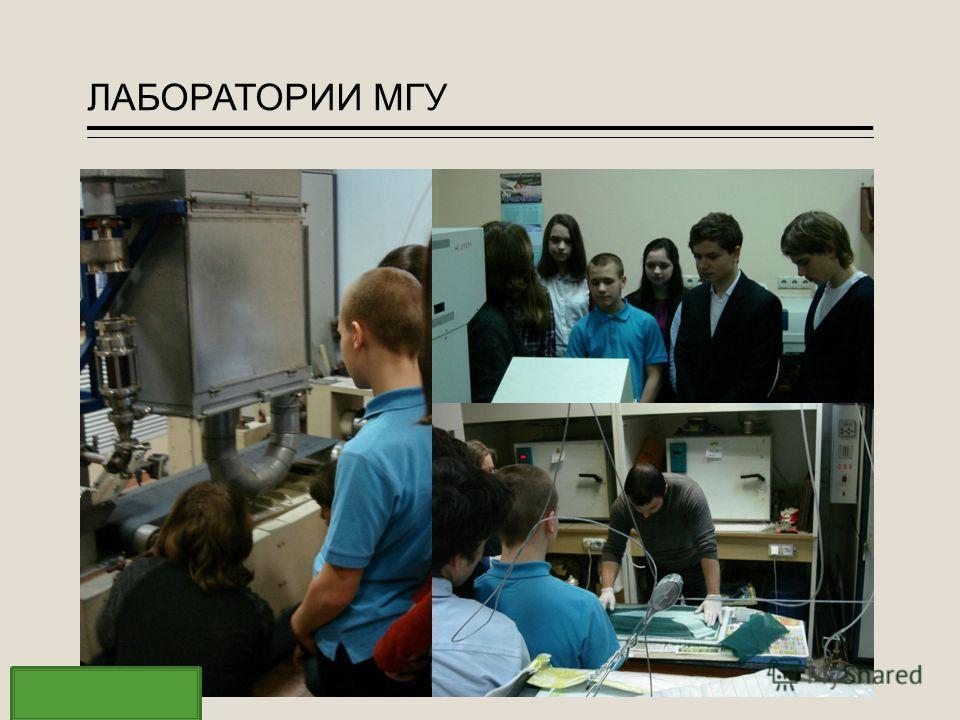 ЛАБОРАТОРИИ МГУ