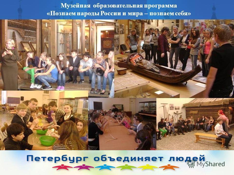 Музейная образовательная программа «Познаем народы России и мира – познаем себя»