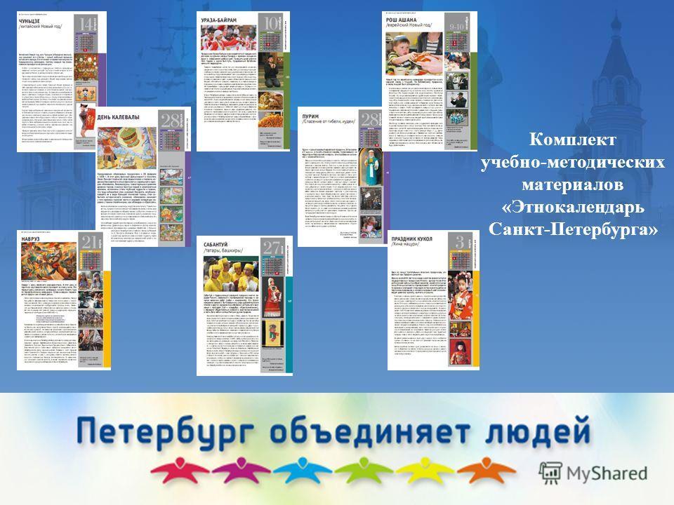 Комплект учебно-методических материалов «Этнокалендарь Санкт-Петербурга»