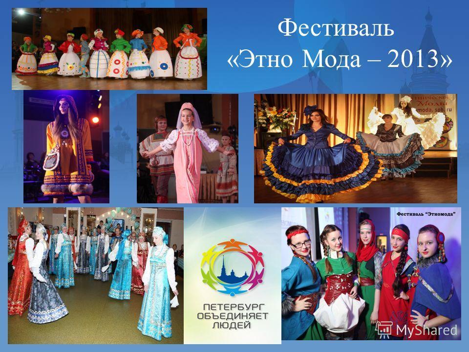 Фестиваль «Этно Мода – 2013»
