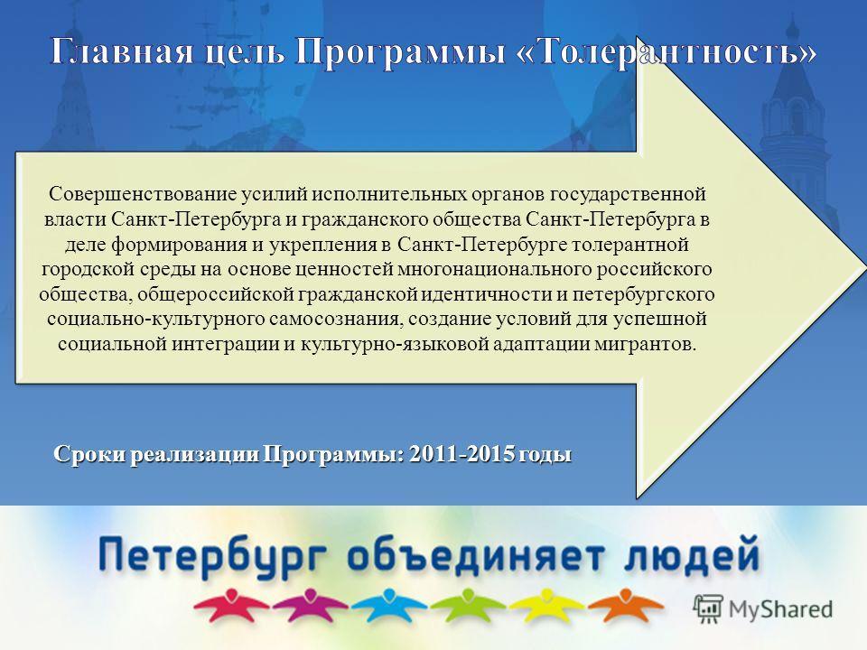 Совершенствование усилий исполнительных органов государственной власти Санкт-Петербурга и гражданского общества Санкт-Петербурга в деле формирования и укрепления в Санкт-Петербурге толерантной городской среды на основе ценностей многонационального ро