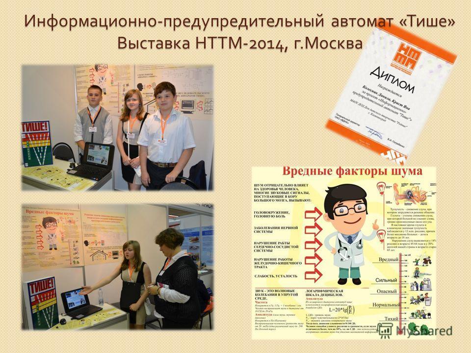 Информационно - предупредительный автомат « Тише » Выставка НТТМ -2014, г. Москва