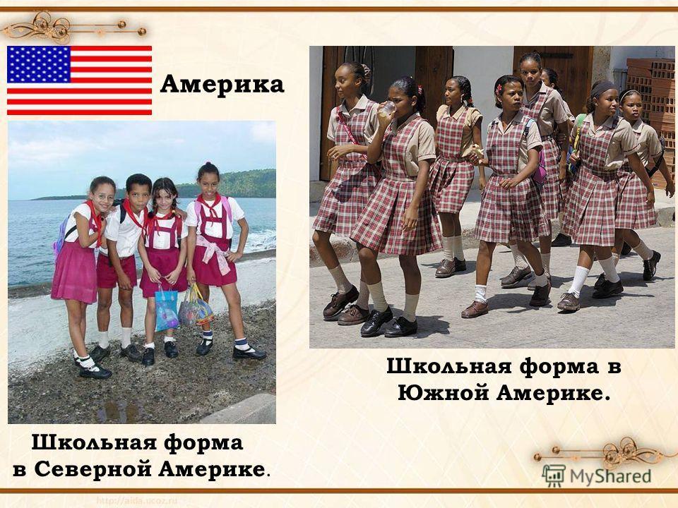 Америка Школьная форма в Северной Америке. Школьная форма в Южной Америке.