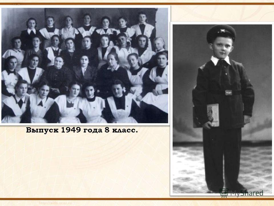 Выпуск 1949 года 8 класс.