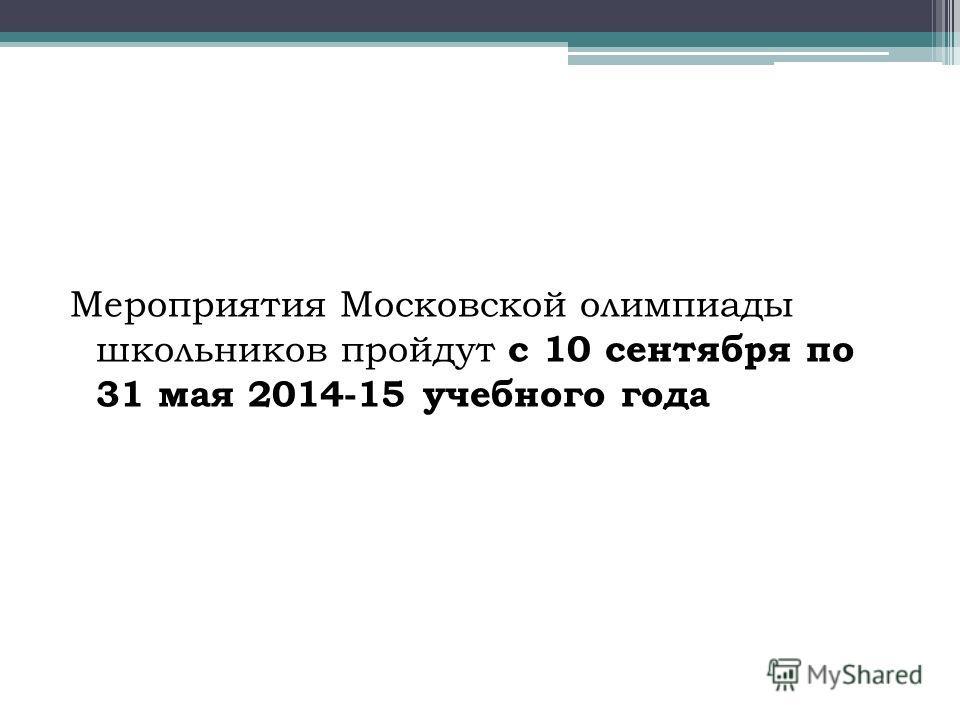 Мероприятия Московской олимпиады школьников пройдут с 10 сентября по 31 мая 2014-15 учебного года