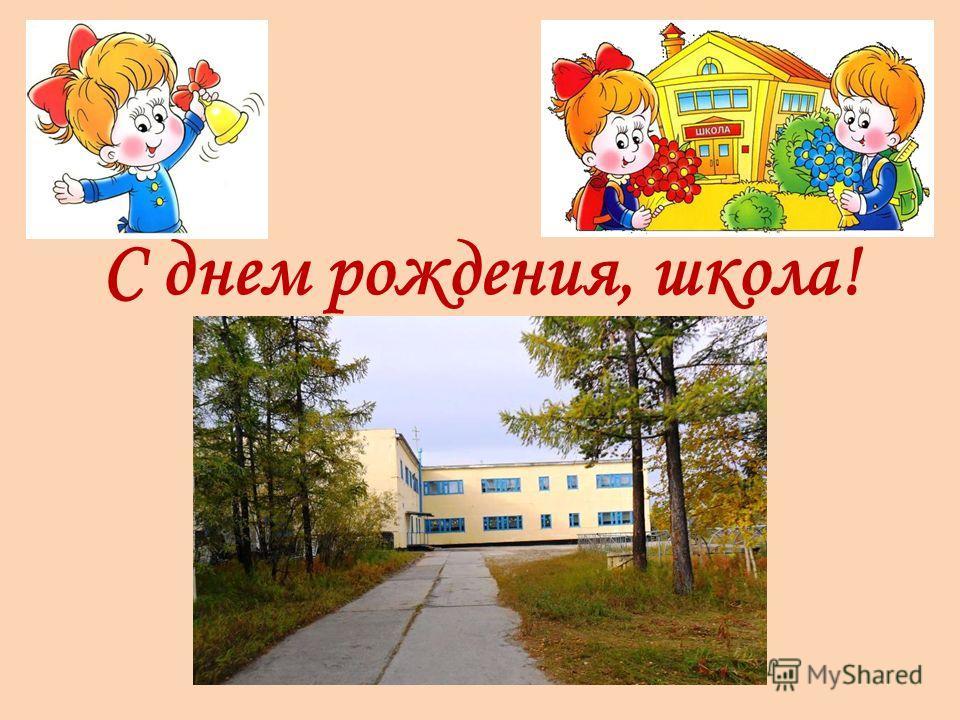 С днем рождения, школа!