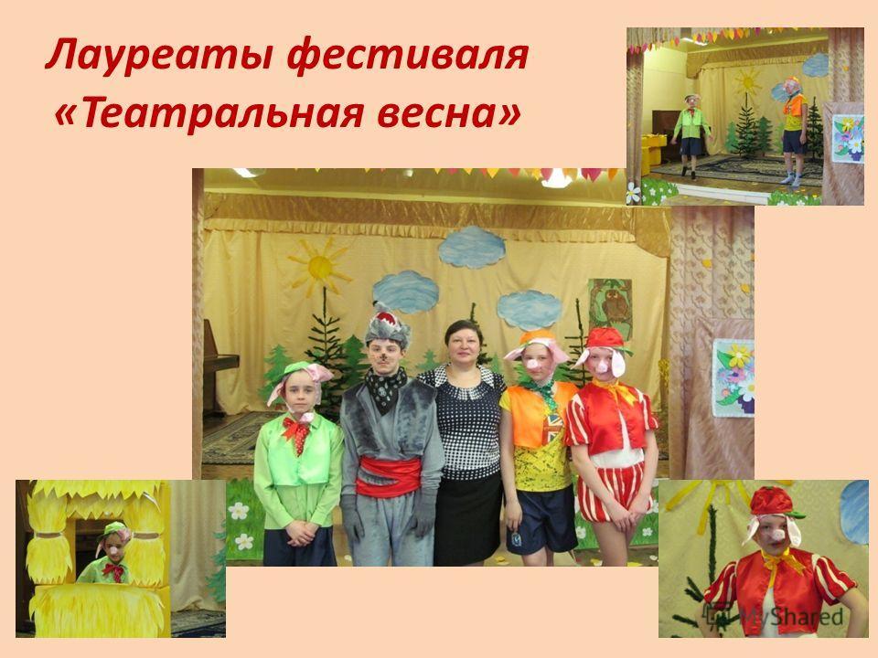 Лауреаты фестиваля «Театральная весна»