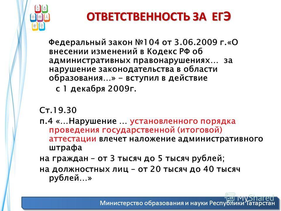 Министерство образования и науки Республики Татарстан ОТВЕТСТВЕННОСТЬ ЗА ЕГ Э