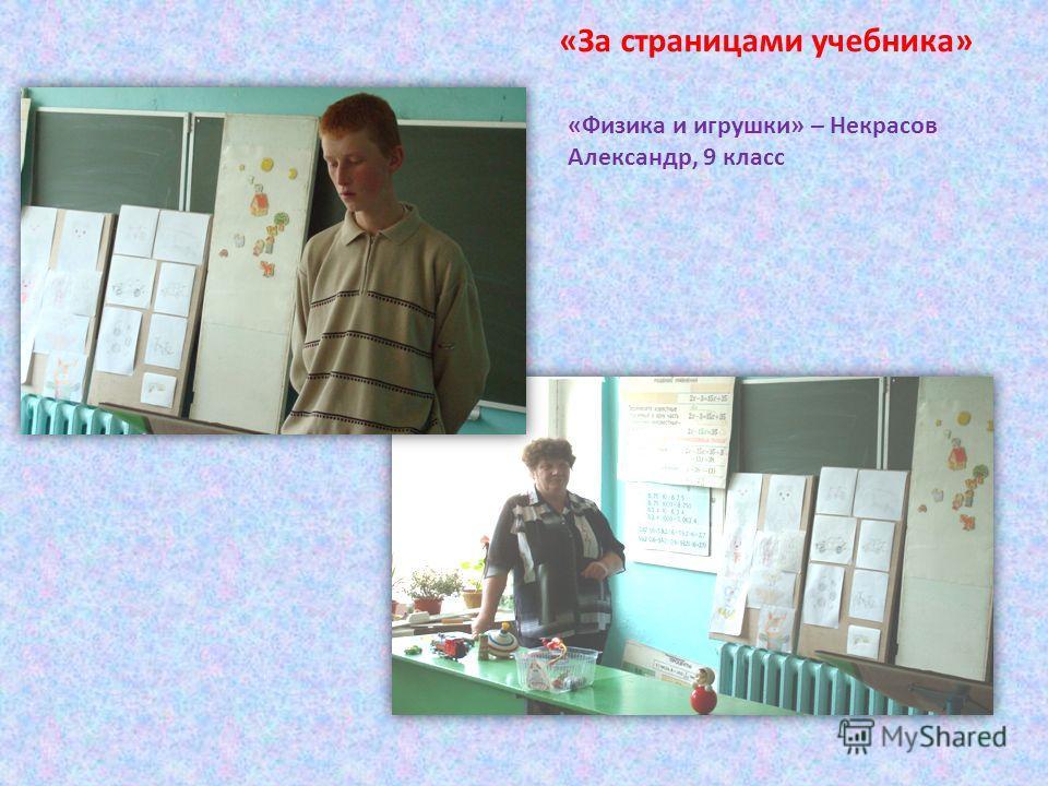 «За страницами учебника» «Физика и игрушки» – Некрасов Александр, 9 класс