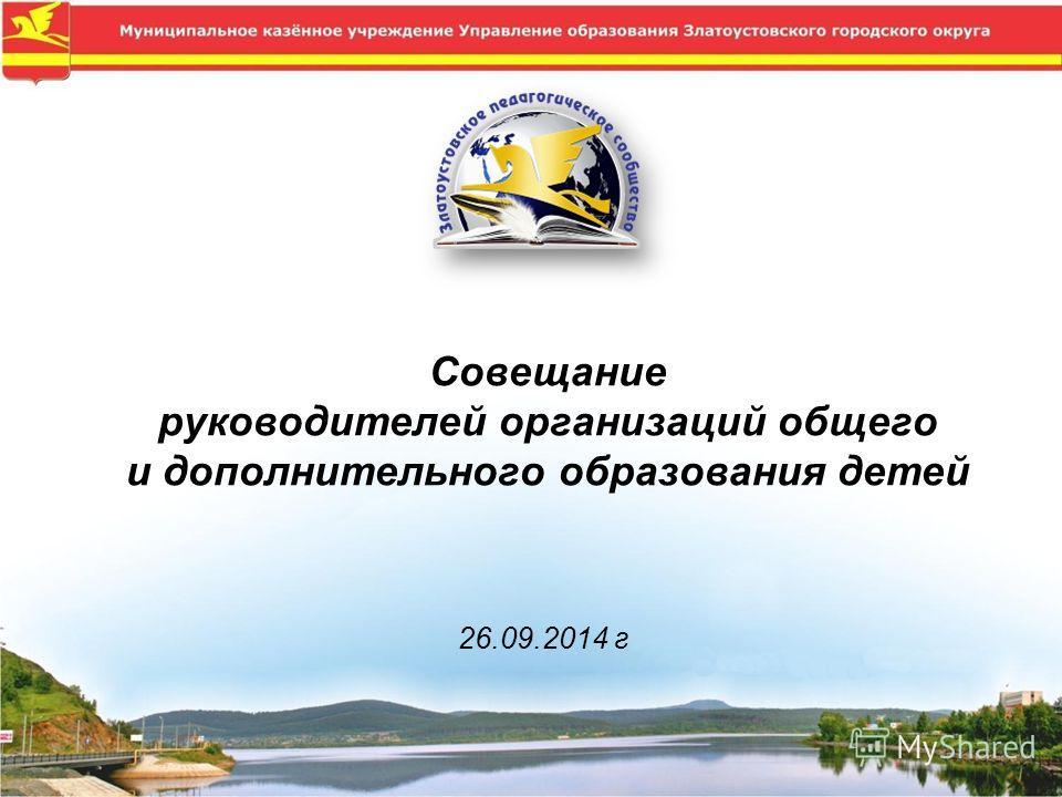 Совещание руководителей организаций общего и дополнительного образования детей 26.09.2014 г