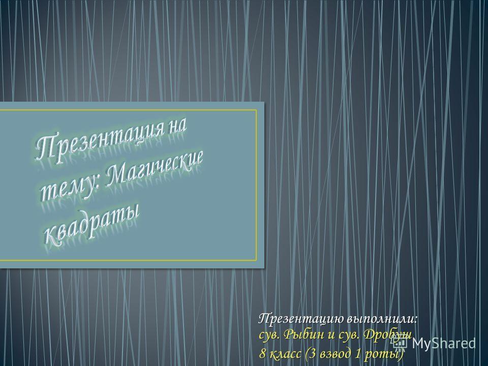 Презентацию выполнили: сув. Рыбин и сув. Дробуш 8 класс (3 взвод 1 роты)