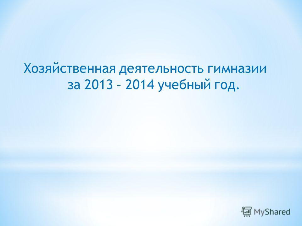 Хозяйственная деятельность гимназии за 2013 – 2014 учебный год.