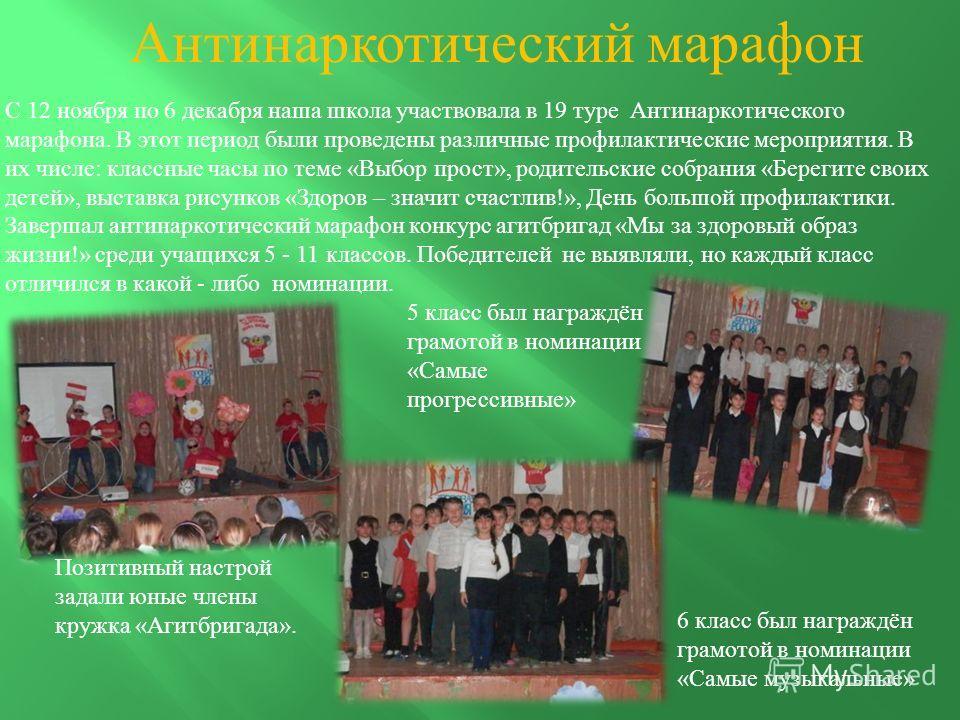Антинаркотический марафон С 12 ноября по 6 декабря наша школа участвовала в 19 туре Антинаркотического марафона. В этот период были проведены различные профилактические мероприятия. В их числе : классные часы по теме « Выбор прост », родительские соб