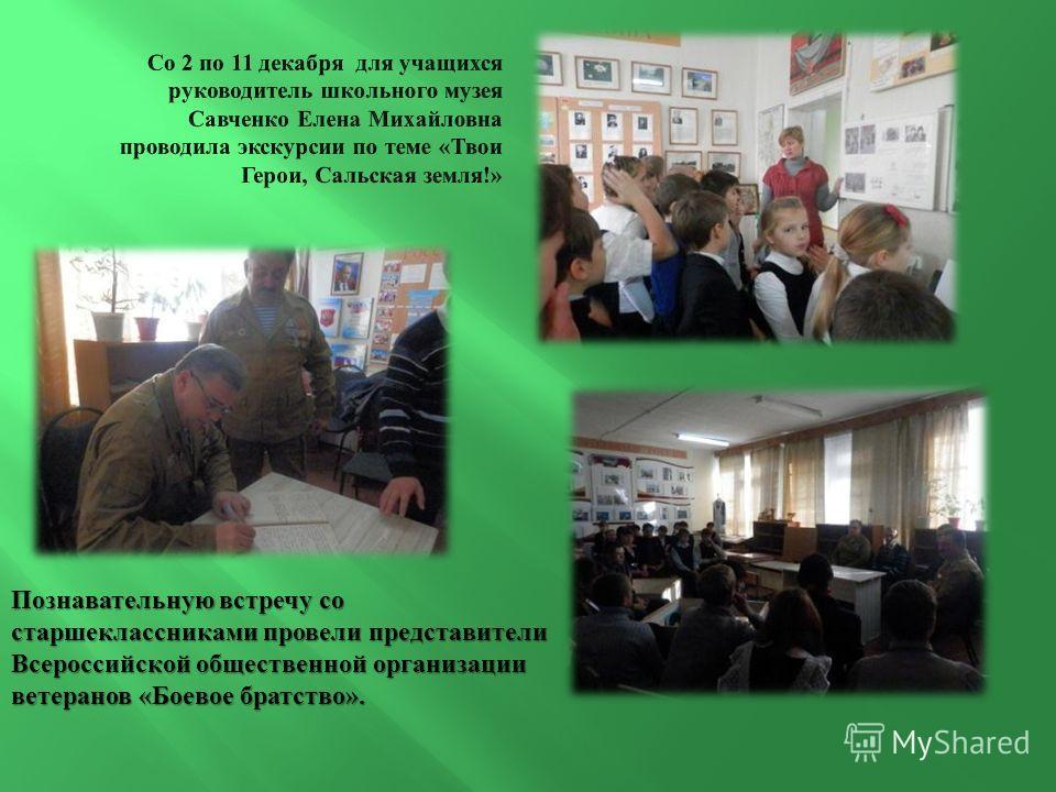 Познавательную встречу со старшеклассниками провели представители Всероссийской общественной организации ветеранов « Боевое братство ».