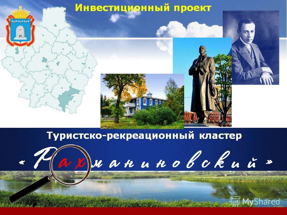 Образец подзаголовка Туристско-рекреационный кластер « Рах маниновск ий» Инвестиционный проект