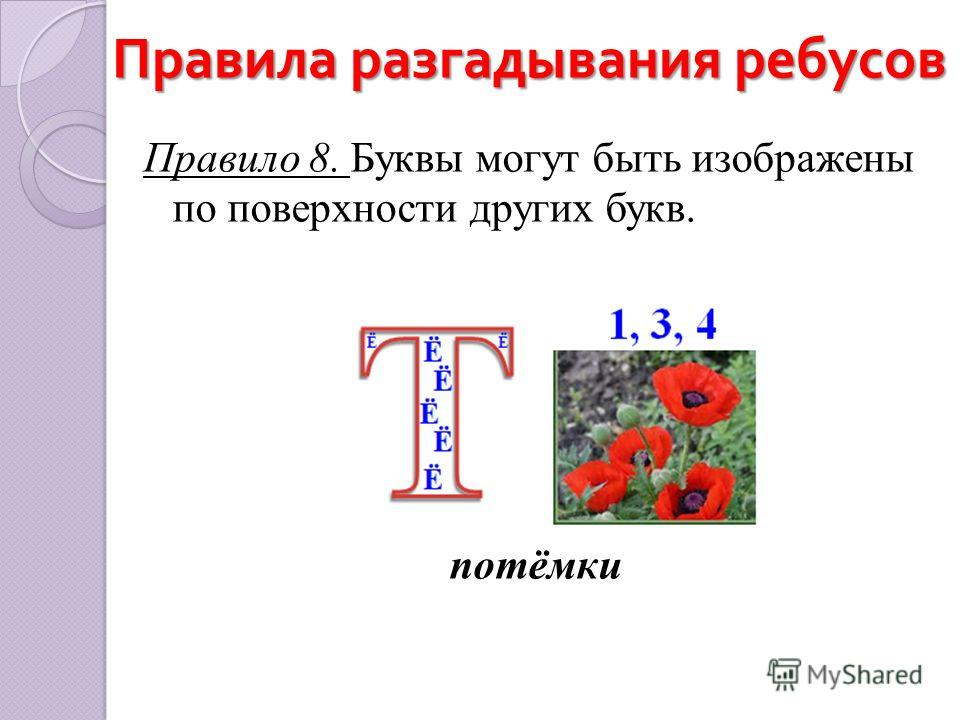 Правила разгадывания ребусов Правило 8. Буквы могут быть изображены по поверхности других букв. потёмки