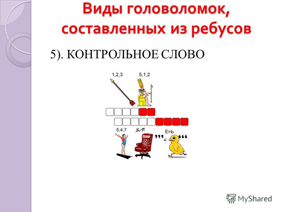 Презентация на тему Ребусы Ребусы Сидельникова Ксения класс  КОНТРОЛЬНОЕ СЛОВО