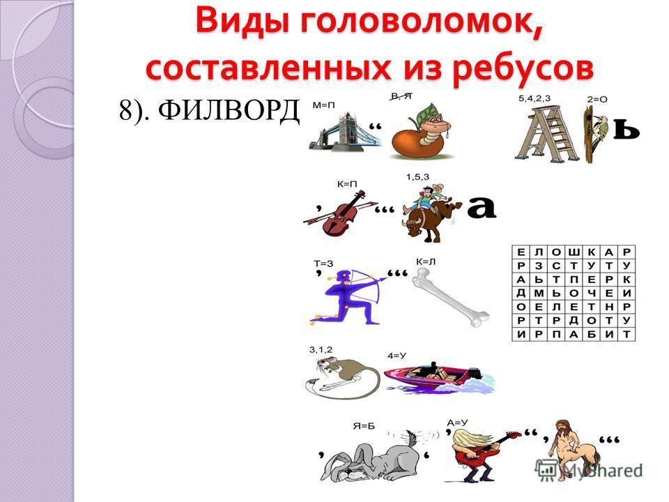 Виды головоломок, составленных из ребусов 8). ФИЛВОРД