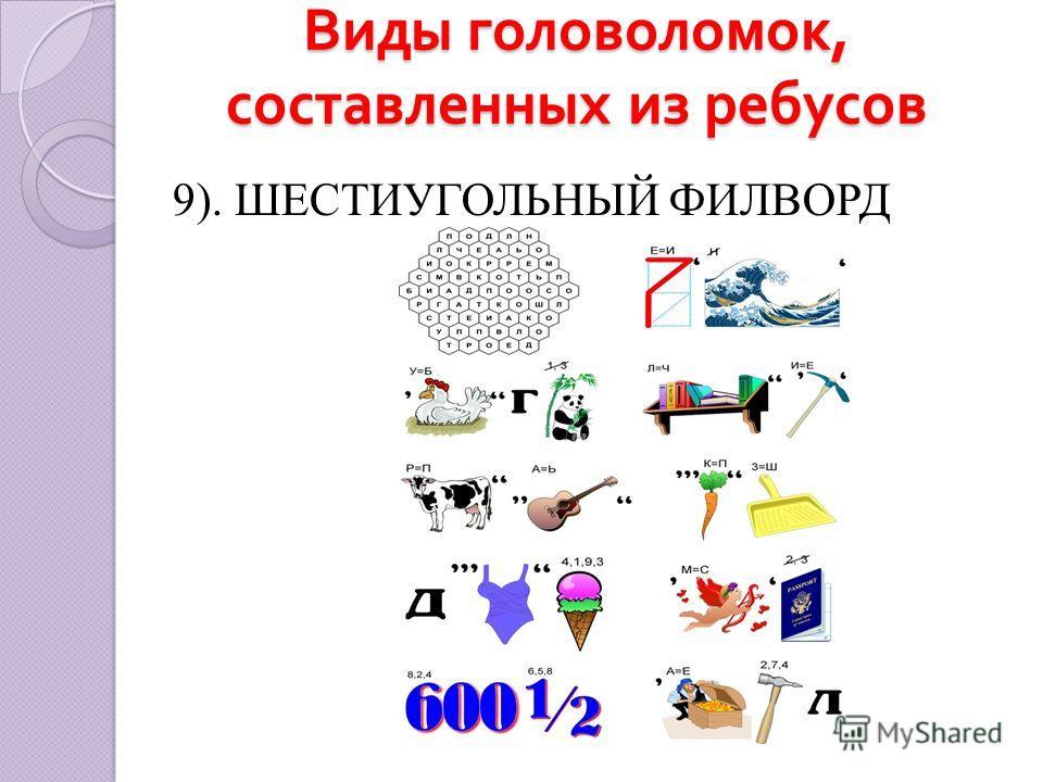 Виды головоломок, составленных из ребусов 9). ШЕСТИУГОЛЬНЫЙ ФИЛВОРД