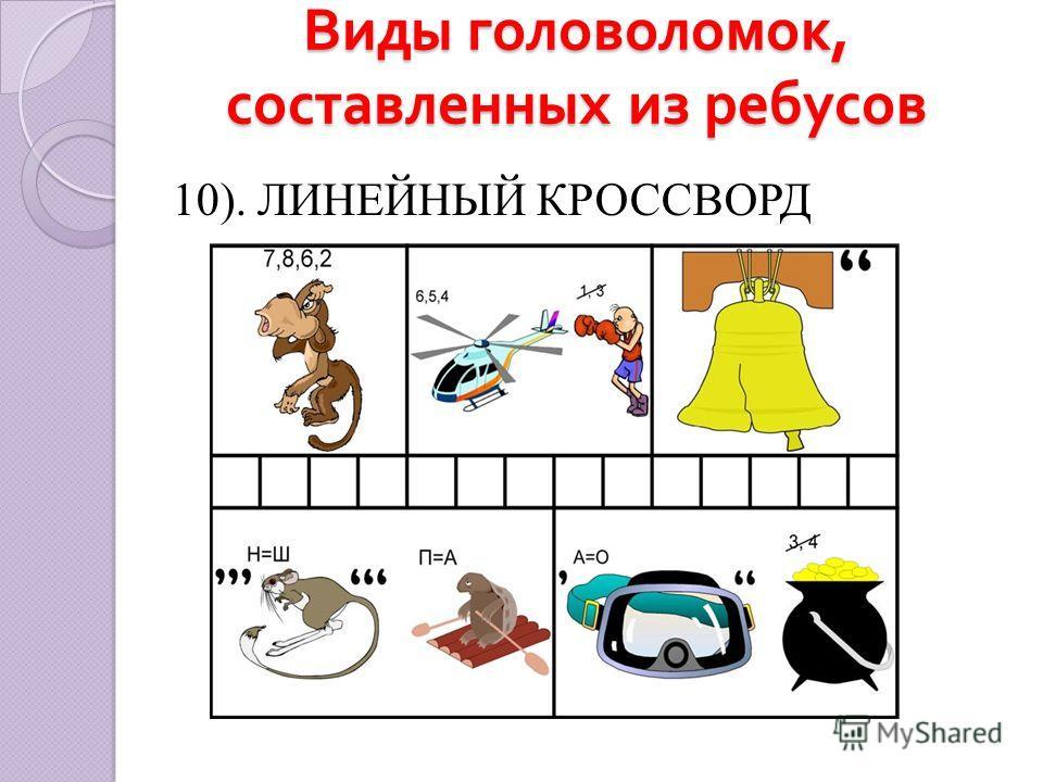 Виды головоломок, составленных из ребусов 10). ЛИНЕЙНЫЙ КРОССВОРД