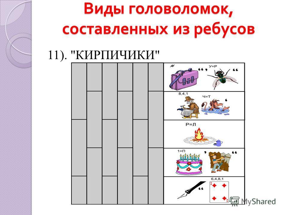 Виды головоломок, составленных из ребусов 11). КИРПИЧИКИ