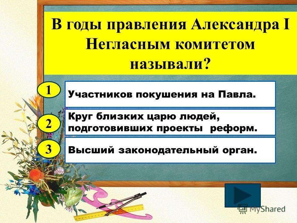 2 3 1796-1801 годы. 1825-1855 годы. 1801-1825 годы. 1 Годы правления АлександраI.??