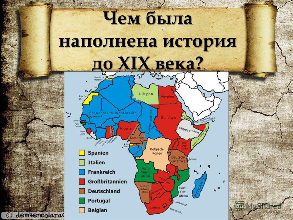 Чем была наполнена история до XIX века?
