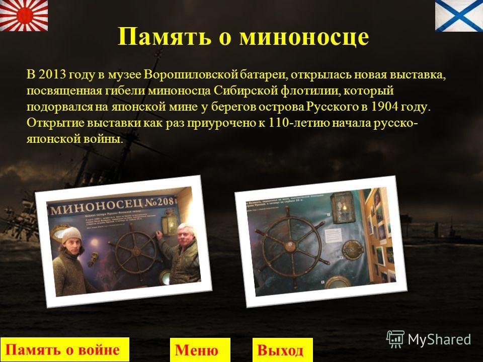 В 2013 году в музее Ворошиловской батареи, открылась новая выставка, посвященная гибели миноносца Сибирской флотилии, который подорвался на японской мине у берегов острова Русского в 1904 году. Открытие выставки как раз приурочено к 110-летию начала