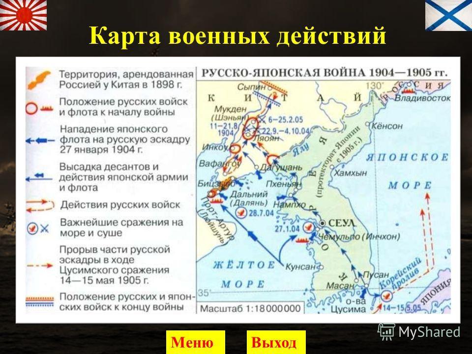 Меню Выход Карта военных действий