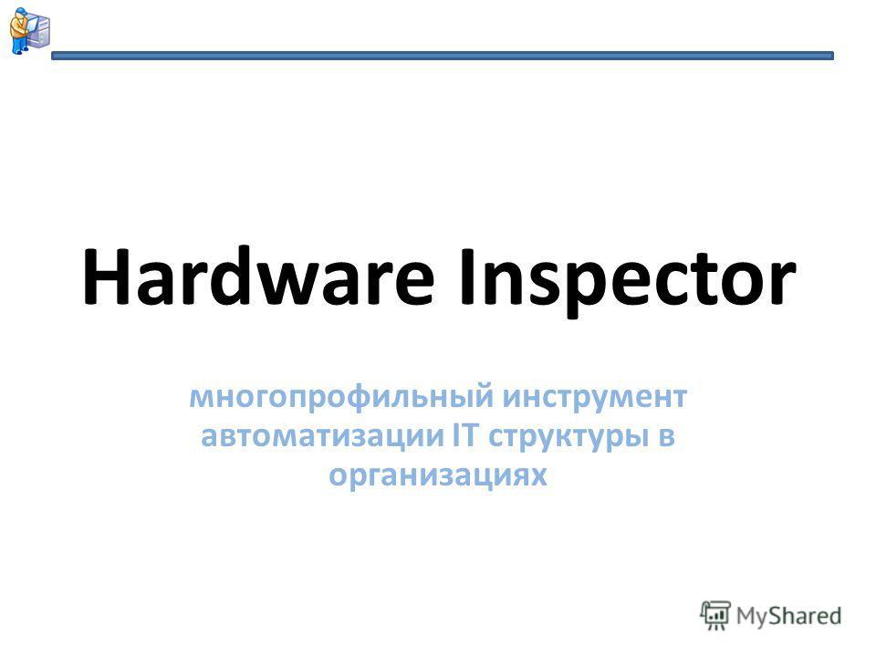 Hardware Inspector многопрофильный инструмент автоматизации IT структуры в организациях
