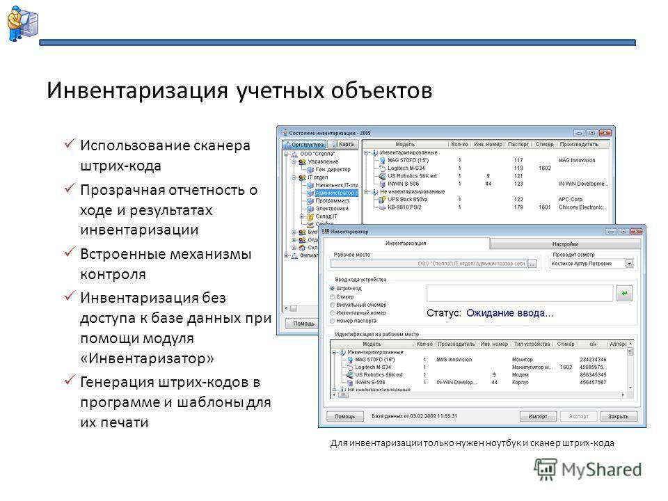 Использование сканера штрих-кода Прозрачная отчетность о ходе и результатах инвентаризации Встроенные механизмы контроля Инвентаризация без доступа к базе данных при помощи модуля «Инвентаризатор» Генерация штрих-кодов в программе и шаблоны для их пе