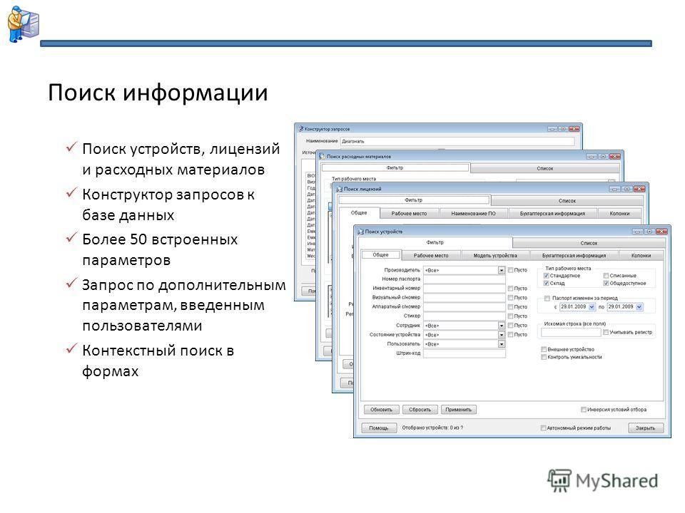 Поиск устройств, лицензий и расходных материалов Конструктор запросов к базе данных Более 50 встроенных параметров Запрос по дополнительным параметрам, введенным пользователями Контекстный поиск в формах Поиск информации