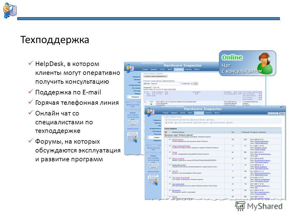 HelpDesk, в котором клиенты могут оперативно получить консультацию Поддержка по E-mail Горячая телефонная линия Онлайн чат со специалистами по техподдержке Форумы, на которых обсуждаются эксплуатация и развитие программ Техподдержка