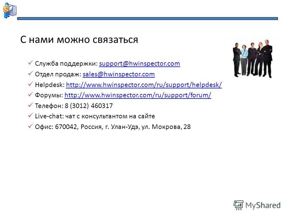 С нами можно связаться Служба поддержки: support@hwinspector.comsupport@hwinspector.com Отдел продаж: sales@hwinspector.comsales@hwinspector.com Helpdesk: http://www.hwinspector.com/ru/support/helpdesk/http://www.hwinspector.com/ru/support/helpdesk/