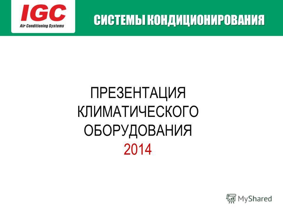 ПРЕЗЕНТАЦИЯ КЛИМАТИЧЕСКОГО ОБОРУДОВАНИЯ 2014 СИСТЕМЫ КОНДИЦИОНИРОВАНИЯ