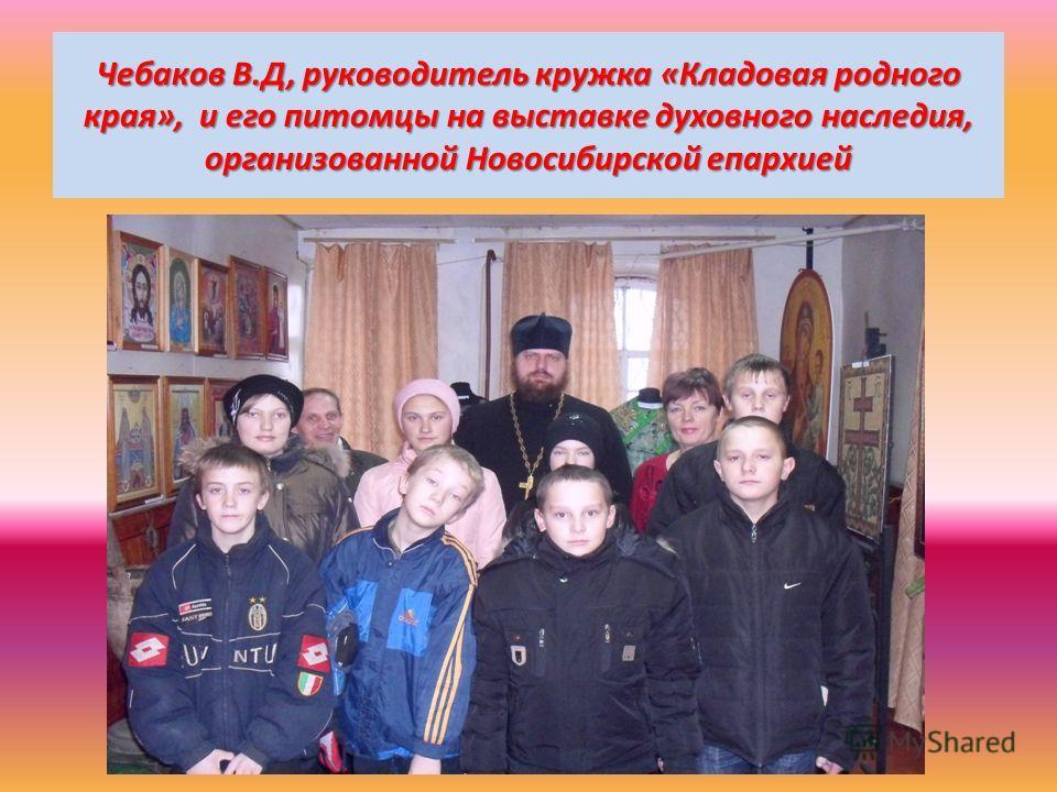 Чебаков В.Д, руководитель кружка «Кладовая родного края», и его питомцы на выставке духовного наследия, организованной Новосибирской епархией