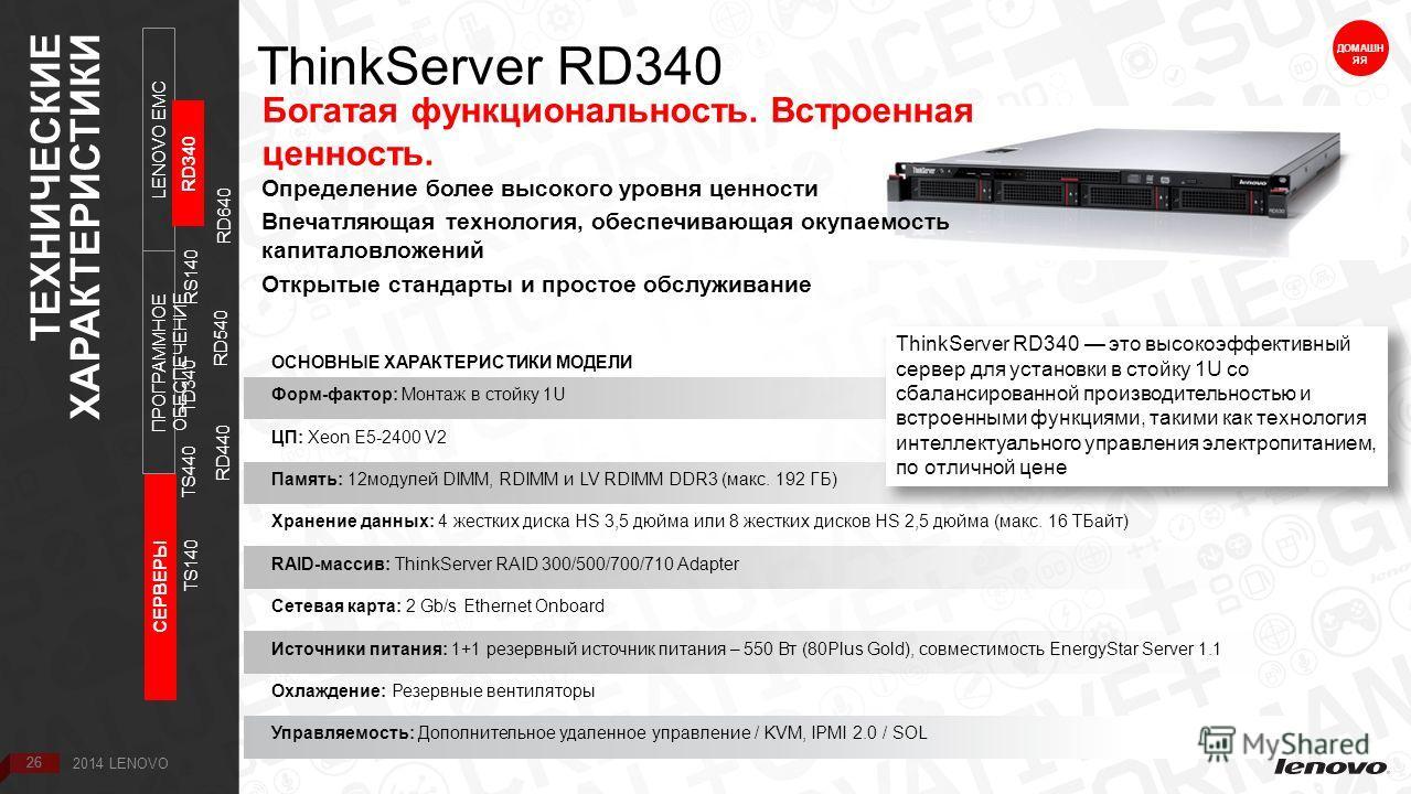 26 ThinkServer RD340 ДОМАШН ЯЯ Богатая функциональность. Встроенная ценность. Определение более высокого уровня ценности Впечатляющая технология, обеспечивающая окупаемость капиталовложений Открытые стандарты и простое обслуживание ОСНОВНЫЕ ХАРАКТЕРИ