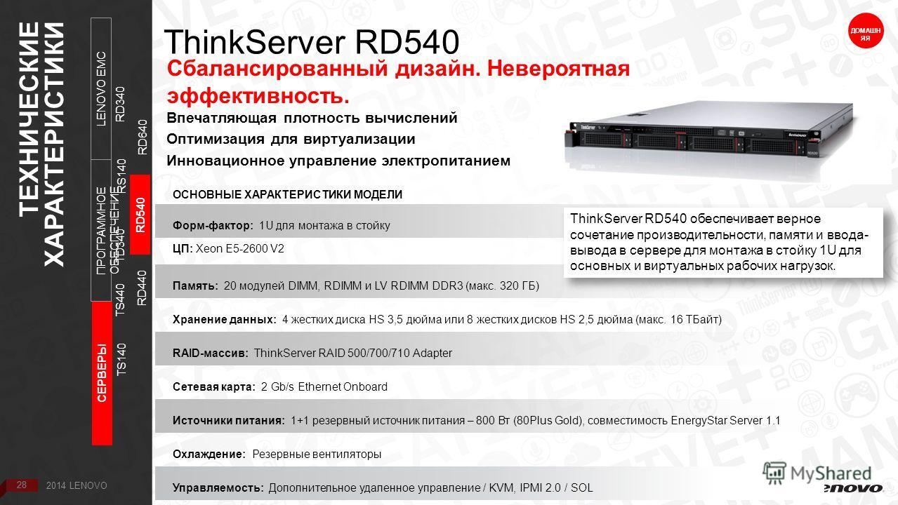 28 ThinkServer RD540 ДОМАШН ЯЯ Сбалансированный дизайн. Невероятная эффективность. Впечатляющая плотность вычислений Оптимизация для виртуализации Инновационное управление электропитанием ОСНОВНЫЕ ХАРАКТЕРИСТИКИ МОДЕЛИ Форм-фактор: 1U для монтажа в с