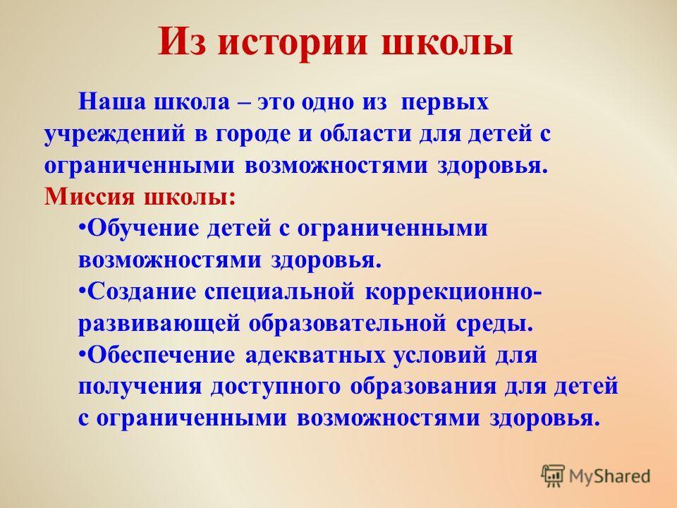Наш адрес: г.Пермь, ул.Пермская 195 тел/факс 236-87-14 236088-36 e-mail: korschool18@mail.ru korschool18@mail.ru http://korschool18.ucoz.ru