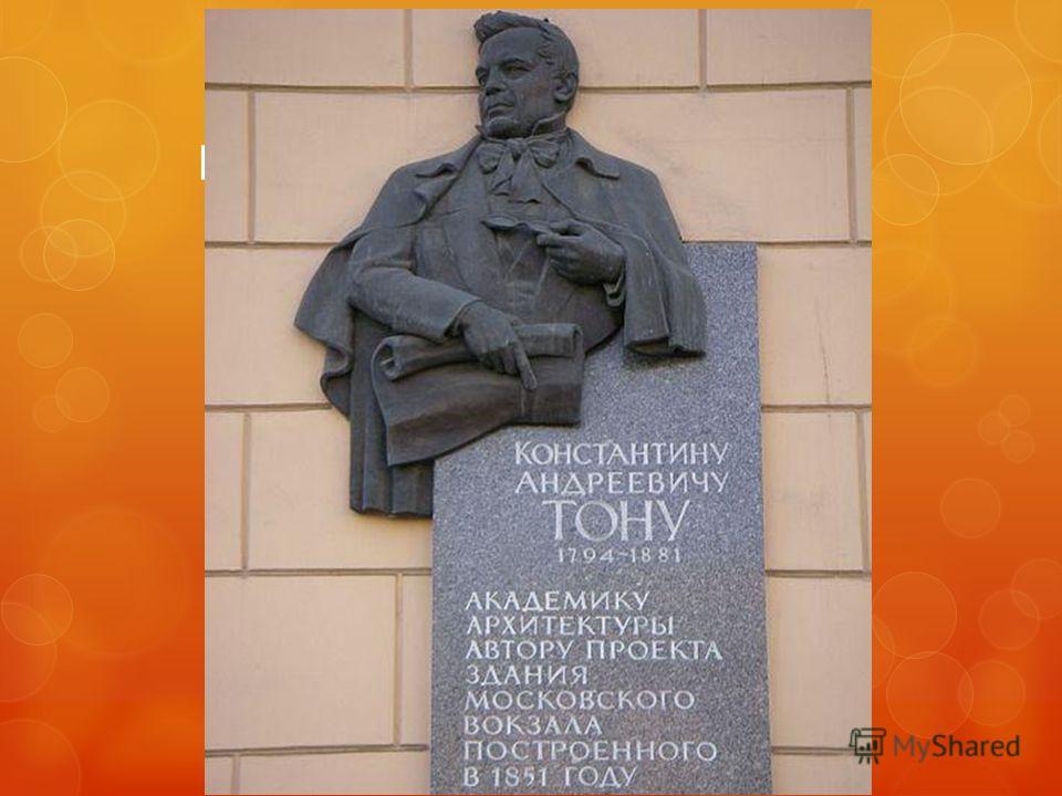 Архитектура. Константин Андреевич Тон
