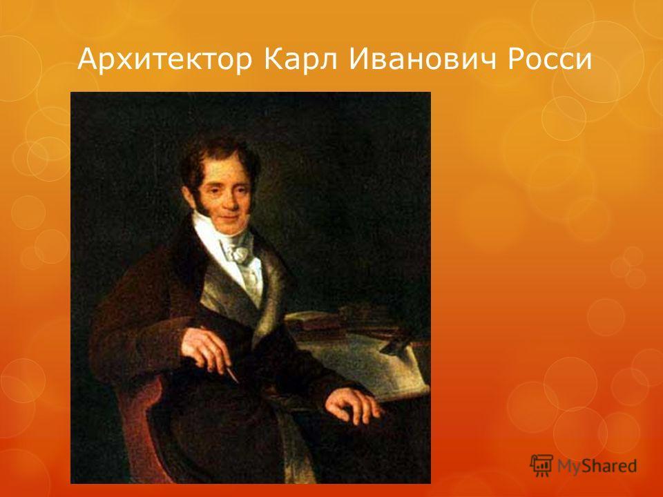 Архитектор Карл Иванович Росси