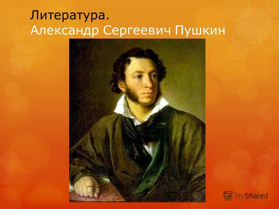 Литература. Александр Сергеевич Пушкин