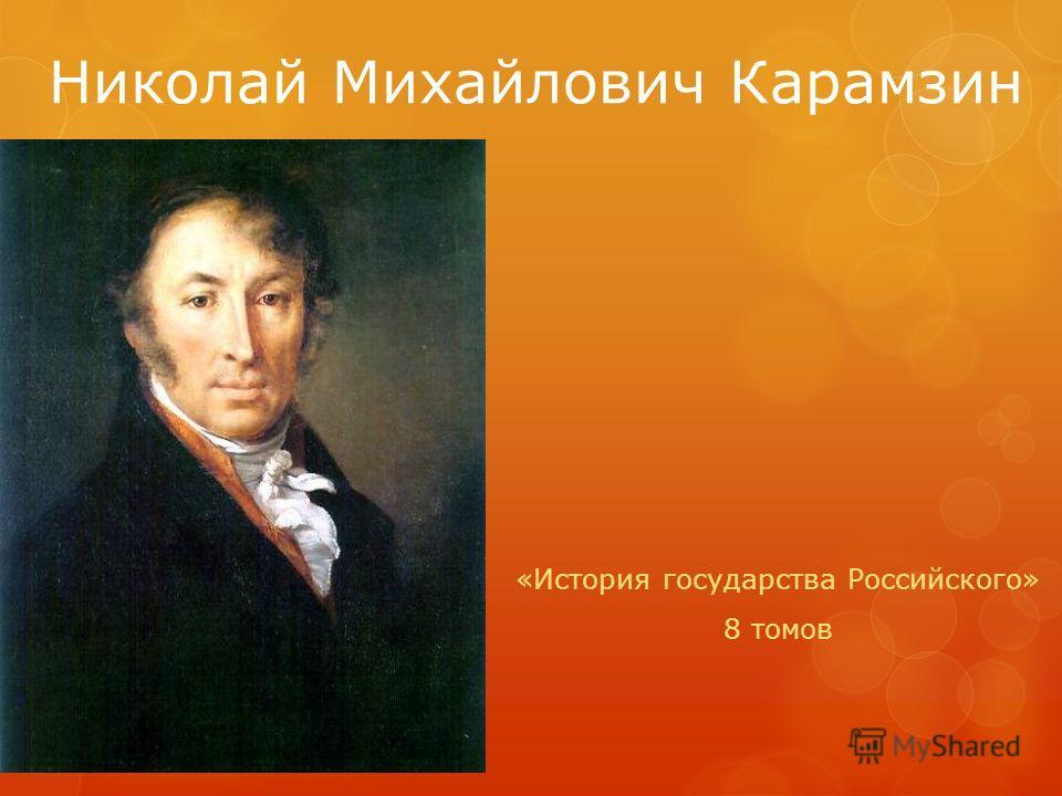 Николай Михайлович Карамзин «История государства Российского» 8 томов