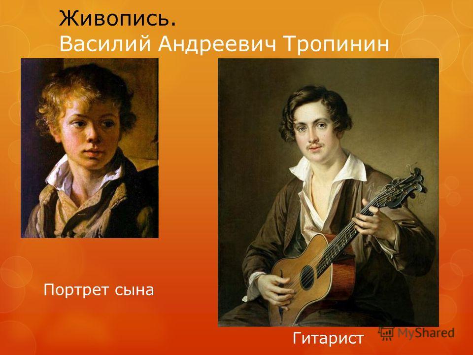 Живопись. Василий Андреевич Тропинин Портрет сына Гитарист