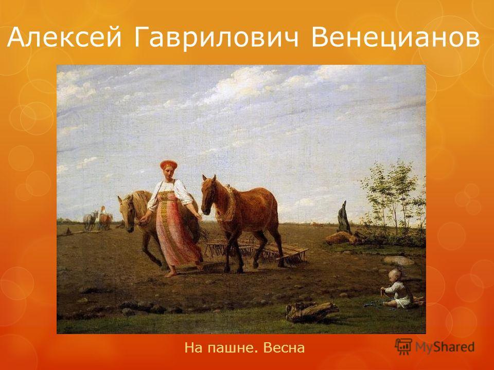 Алексей Гаврилович Венецианов На пашне. Весна