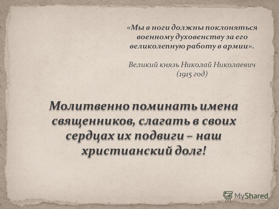 Об этих и многих других военных подвигах священников вы можете подробнее узнать из книги протоирея Николая Агафонова «Ратные подвиги православного духовенства». В книге описываются не только подвиги православных священников в различные периоды истори
