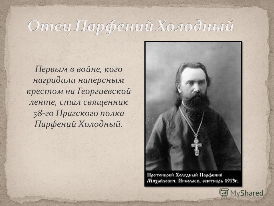 За период Первой мировой войны с 1914 по 1918 год около 2 500 священников были отмечены государственными наградами за проявленный ими героизм на полях сражений. Мне хотелось бы рассказать о некоторых из них…