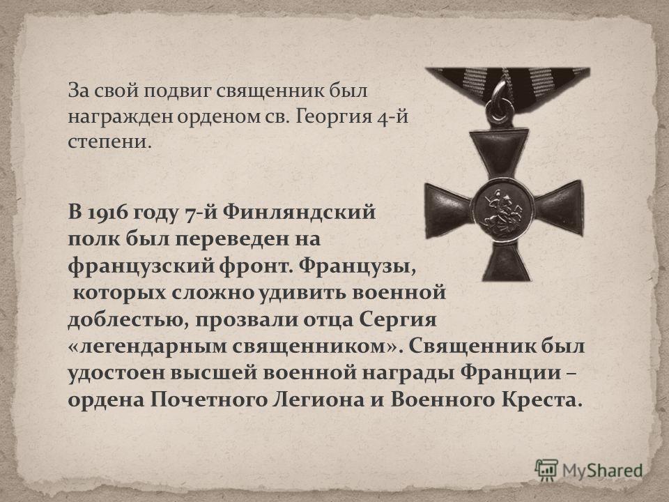 В марте 1915 года на австрийском фронте русские войска готовились к решительному прорыву. Перед 7-м Финляндским стрелковым полком была поставлена задача атаковать противника на своем участке. Тогда полковой священник Сергий Соколовский вызвался лично